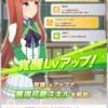 TAKAのウマ娘ブログ(覚醒Lv強化について)