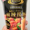 ファミマでライザップ!麻辣湯麺を食べてみた!美味しいかどうかはあなた次第!