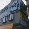 とんかつ はららき 環状店 / 札幌市東区北15条東7丁目