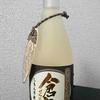 熟成芋焼酎 倉岳を飲んでみた【味の評価】