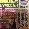 【雑記】『Macがいちばん!』(1998年5月)のスタック