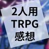 TRPG『アンサング・デュエット』の感想