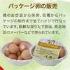 【ある夢の杜 ハイジ】新鮮な採れたて卵を、福島県北地域のスーパーを中心に販売中。