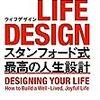 LIFE DESIGN(ライフデザイン)スタンフォード式 最高の人生設計  ビル・バーネット/デイヴ・エヴァンス著 千葉敏生(翻訳)
