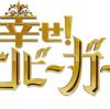 幸せ!ボンビーガール 8/7 感想まとめ