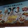 """日本初!お肉のワンダーランド!! """"東京ミートレア""""はもうすぐ"""