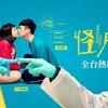 台湾で台湾映画を見る〜新作「怪胎」