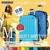 スーツケース(7〜10日用)_旅の準備