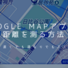 真っ直ぐでも道なりでも大丈夫!GoogleMapアプリで距離を測る方法