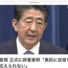 8月29日(土)衝撃が走った、安倍総理7年8ヶ月の長期政権に終止符を打った、JOC山下泰裕委員長万難を排して東京5輪は絶対にやります、100年前のパンデミック