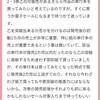 【日記】2、3巻乙と向き合う(マシュマロ回答コーナー)【2021.5.15】