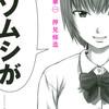 漫画【惡の華】ネタバレ無料 春日と山田は友達だけどよく喧嘩するなぁ