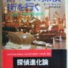 カート・キャノン「酔いどれ探偵街を行く」(ハヤカワ文庫)