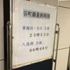 大阪メトロ天王寺駅での谷町線の終電の時刻にご注意ください!