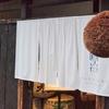 SAKE BAR 圓谷(まるたに):「上品な名古屋らしさ」を堪能できる四間道の古民家日本酒居酒屋
