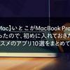 【Mac】いとこがMacBook Proを買ったので、初めに入れておきたいオススメのアプリ10選をまとめておく