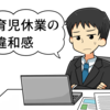 ☆003.育児休業の違和感