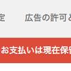 【Google AdSense】PINコードを登録しました!