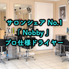 [Nobby by TESCOM]サロンシェア70%を誇るドライヤーが自宅で使える!