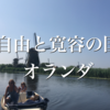 オランダの抑制しない自由寛容な文化と歴史からみた日本に必要なもの