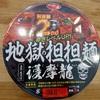 「 地獄の坦坦麺 護摩龍 阿修羅2nd 」前作よりもかなり店に近づいた!(インスタント麺28個目)