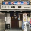 食べログ3.59の「和楽」でランチ!!