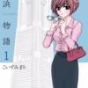 横浜物語 感想:セッ〇スしないんですか!?