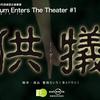 【出演情報】出演:河上由佳(満月動物園) Forum Enters The Theater #1 『供犠』