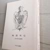 陶淵明伝 吉川幸次郎 今週のお題「読書の秋」
