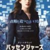 パッセンジャーズ(映画) ネタバレ・感想