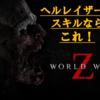 【攻略】World War Z (PS4) 〜ヘルレイザーのオススメスキル〜