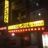 「しちりん」新松戸にあるホルモン屋さん。何となくリピってしまいそうなお店ですよ(予約可・クレジットカード可・喫煙可)