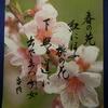 3月3日 誕生日の花・花言葉・歌句・万葉歌