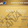 ANAアメックス・ゴールドカードのお得な入会方法 紹介(2017/2018年 SFC修行に役立つマイル獲得情報)