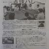 手話サークル津名様と一緒に卓球バレーをしました。