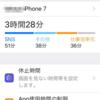 【iOS12】スクリーンタイムが不要ならオフにした方が良さそう