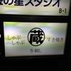 恐るべき牛肉・恐るべきコストパフォーマンス - 牛蔵(しゃぶしゃぶ・すき焼き店)
