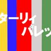 【音ゲー遍歴】スターリィパレット