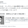 日本共産党  藤野保史氏  少年法改正反対  やっぱりね 2021年4月14日