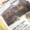 人吉の現状と教会での活動について教界紙が掲載してくださいました