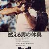 おもひでのしずく (2004年7月16日)