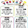 イベント「協力隊と遊ぼう①~④」