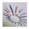 3月4日(殺意とラブソング)