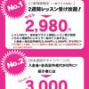5月~のキャンペーン情報!