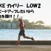 NIKE カイリー LOW2はさらにスピードアップしたい人にオススメのシューズです。