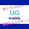 違約金なしのUQ mobile新プラン!どこが変わったのか分かりやすく解説