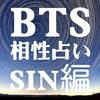 BTS相性占いその5☆SIN編
