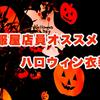 【ハロウィン仮装】可愛い人気おすすめ衣装集めたヨ!【アリスやディズニーも】