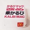 【日本 商品】<マクドナルド>「改名バーガーズ 乗かるび」紹介