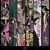 【アニメ感想】『伊藤潤二コレクション』グロと怪奇と時々ユーモア。一周回って愛おしい。